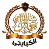 Kababgy Gamal Shalkamy