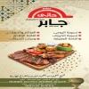 Haty Gaber