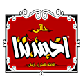 Logo Haty Shikh Al-Balad