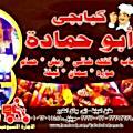 Kababgy Abo Hamada menu
