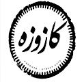 Logo Kazouza