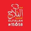 Logo Kebdet El Falah