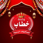 Logo Khattab Oasis City Center Branch