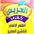 Koshary El Aaris