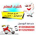 Logo KosharyEl Malem