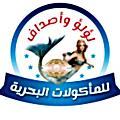 Loualoa And Asdaf Fishes