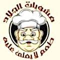 لوجو مشويات  الحاج ناصر الجلاد