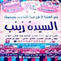 Masmat  El Sayda Zaineb