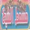 Logo Masmmat El Sheikh