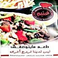 Logo Mohamed Atef ghoniem