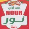 Logo Nour Sandwitsh