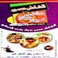 Pizza El Shater Hassan