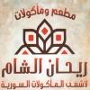 Logo Reihan El Sham