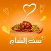 Logo Set El sham