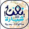 Shabara Seafood