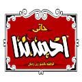 Sheikh El Balad