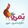 Tamry Chicken
