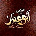 لوجو طواجن ابو عمر