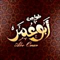Tawjen Abu Omar