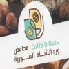 Ward El Sham