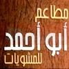 لوجو مشويات ابو احمد