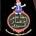 ابو عمار السورى