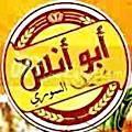منيو ابو انس السوري