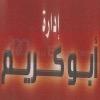 Abo Kareem hadayek El Ahram