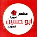 منيو ابو حسين السورى