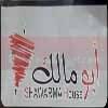 لوجو شاورما ابو مالك