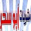 Abou Sahar Grill