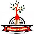 لوجو مطاعم افنان دمشق