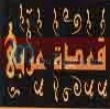logo A3da Araby