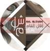 لوجو اهل الشام