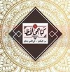 logo Almz Kababji