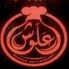 Logo Aloush Hadayek El Ahram