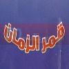 logo Amar El Zaman