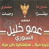 logo Ammo Khalil ElSoury