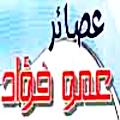 لوجو عصائر عمو فؤاد