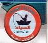 Asmak El Sayad