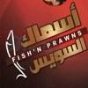 logo Asmak El Suez