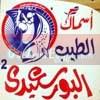 logo Asmak El Tayeb