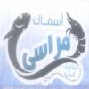 logo Asmak Marassi
