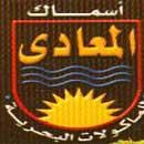 logo Asmak El-maadi