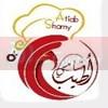 logo Atiab Shamy
