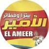 logo pizza El AMEER
