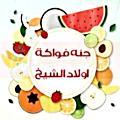 Awlad El Shikh joice