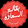 Logo B2alet El Sa3ada