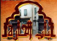 logo Bab Elhara