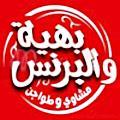 Bahya W El Prince